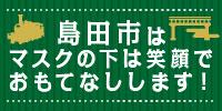 バナー:島田市はマスクの下は笑顔でおもてなしします!
