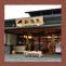 ボタン:道の駅川根温泉