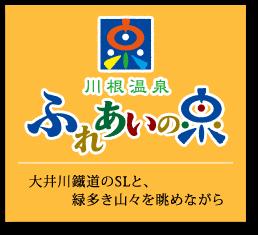 川根温泉のロゴ